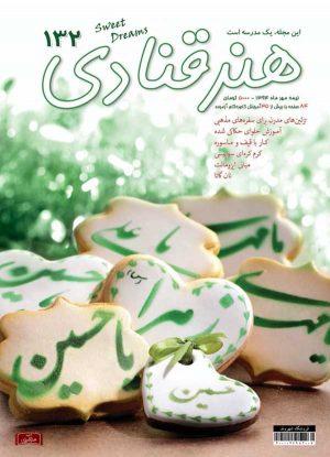 مجله هنر قنادی 132