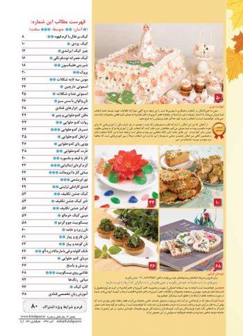فهرست مجله هنر قنادی 133