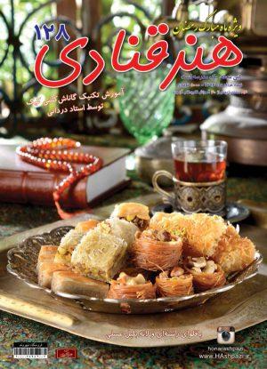 مجله هنر قنادی 128