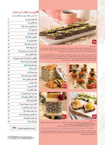 فهرست مجله هنر قنادی 128