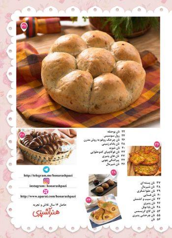 فهرست راهنمای پخت انواع نان جلد 1