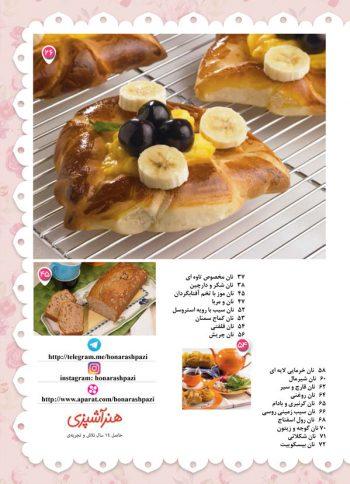 فهرست راهنمای پخت انواع نان جلد 5