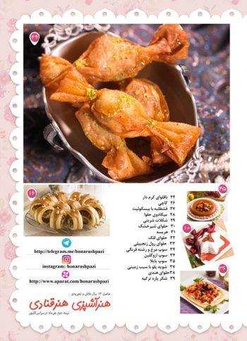 فهرست راهنمای جامع سفره ماه رمضان جلد 1