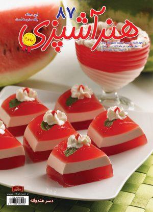 مجله هنر آشپزی 87