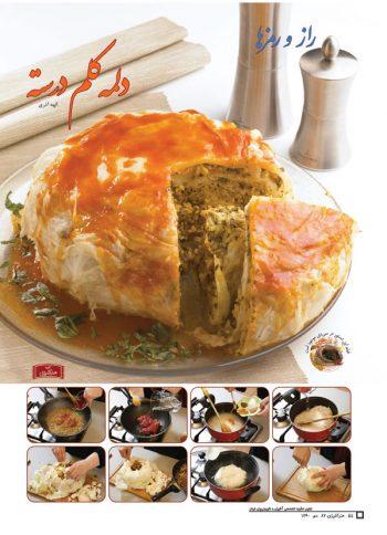 راز و رمز مجله هنر آشپزی 87