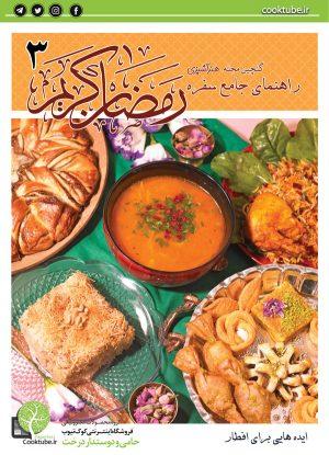 راهنمای جامع سفره ماه رمضان جلد 3