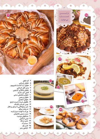 فهرست راهنمای جامع سفره ماه رمضان جلد 3