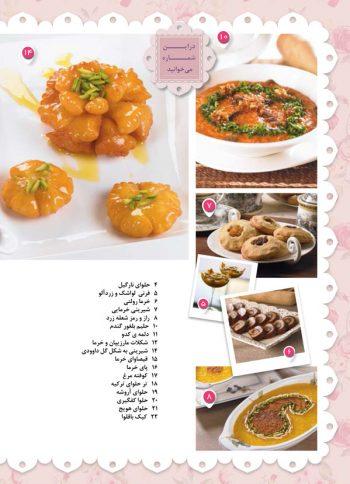 فهرست راهنمای جامع سفره ماه رمضان جلد 5