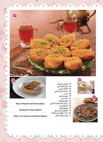 فهرست راهنمای جامع سفره ماه رمضان جلد 6