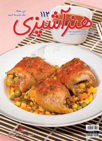 مجله هنر آشپزی 112