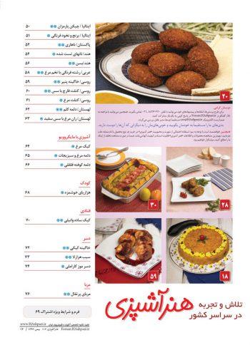 فهرست مجله هنر آشپزی 112