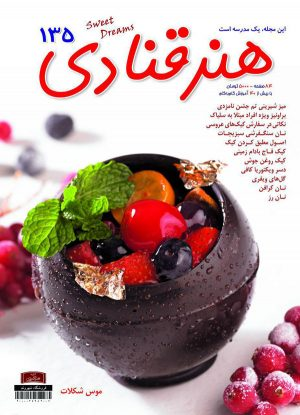 مجله هنر قنادی 135