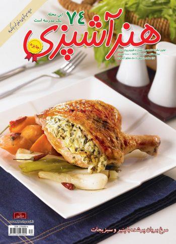 مجله هنر آشپزی 74