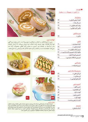 فهرست مجله هنر آشپزی 74