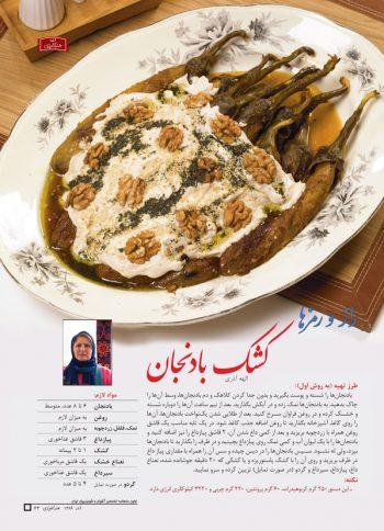 راز و رمز مجله هنر آشپزی 74