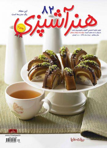مجله هنر آشپزی 82