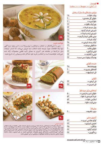 فهرست مجله هنر آشپزی 82