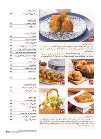 فهرست مجله هنر آشپزی 61