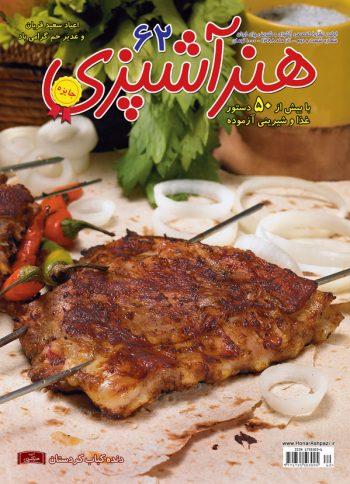 مجله هنر آشپزی 62