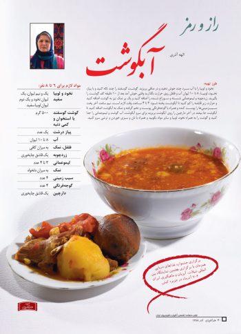 راز و رمز مجله هنر آشپزی 62
