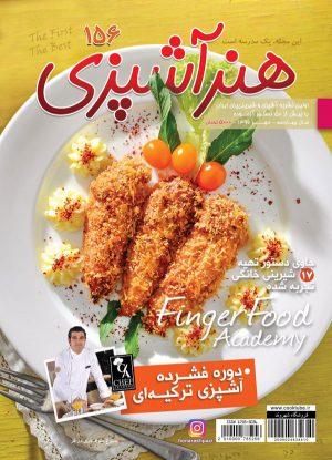 مجله هنر آشپزی 156